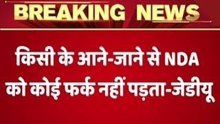 NDA won't be affected, says JD(U) president on Kushwaha's remark - ABPNEWSTV