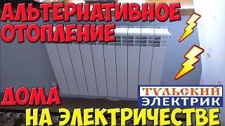 Альтернативное электрическое отопление дома