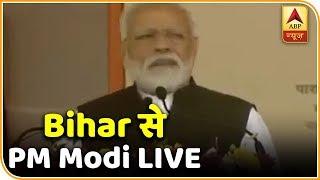 Bihar: PM Modi lays foundation stone for Patna Metro - ABPNEWSTV