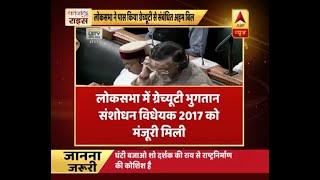Ghanti Bajao: Lok Sabha passes bill to enable govt to double tax-free gratuity to Rs 20 la - ABPNEWSTV