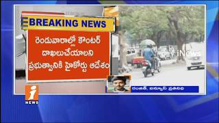high court Orders To Telangana Govt On Dharna Chowk Shifting Issues IN Hyderabad | iNews - INEWS
