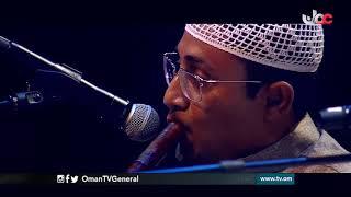 تتابعون الليلة من دار الأوبرا السلطانية ليلة إنشاد ومديح صوفي  ( الجزء الأول ) الساعة 23:55