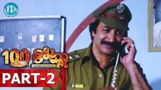 100 Kotlu Full Movie Part 2 || Baladitya,Saira Bhanu || Ramana Marshal || Vandemataram Srinivas - IDREAMMOVIES