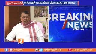 KCR May Finalize Pocharam Srinivas Reddy as Telangana Assembly Speaker | iNews - INEWS