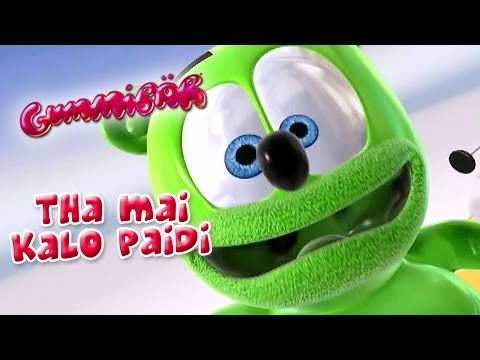 Tha Mai Kalo Paidi Greek Gummy Bear Song Gummibär Θα' μαι καλό παιδί