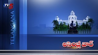 Telangana Last Week Assembly Sesions | How it is going to be ? : TV5 News - TV5NEWSCHANNEL