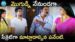 మొగుడ్ని నేనుండగా సీక్రెట్ గా మాట్లాడాల్సిన పనేంటి - Weekend Love Telugu Movie Scenes || Adith - IDREAMMOVIES