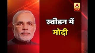 PM Modi in Sweden: Here is his schedule for the day - ABPNEWSTV