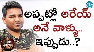 అప్పట్లో అరేయ్ అనే వాళ్ళు, ఇప్పుడు.? - Comedian Venu | Frankly With TNR | Talking Movies With iDream - IDREAMMOVIES