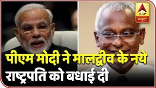 Twarit Vishwa: PM Modi congratulates Ibrahim Mohamed Solih for win in Maldives presidential poll - ABPNEWSTV