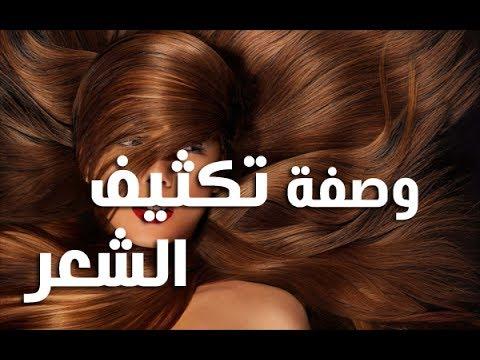 وصفة طريقة تكثيف الشعر الخفيف