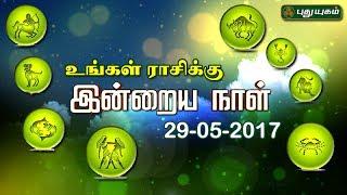 Rasi Palan 30-05-2017 – PuthuYugam TV Show