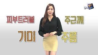 [날씨온뉴스] 04월 2째주