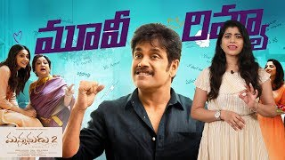 Manmadhudu 2 Movie Review | Akkineni Nagarjuna | Rakul Preet Singh | RJ Kajal - IGTELUGU