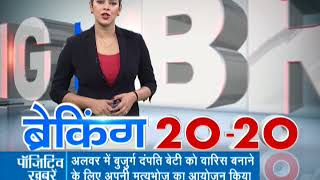 Watch Breaking 20-20, April 24, 2018 - ZEENEWS