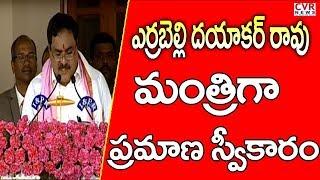 Errabelli Dayakar Rao Takes Oath As Telangana Cabinet Minister LIVE | Raj Bhavan | CVR NEWS - CVRNEWSOFFICIAL
