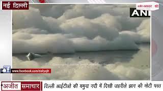 video : Delhi ITO की Yamuna River में दिखी जहरीले झाग की मोटी परत