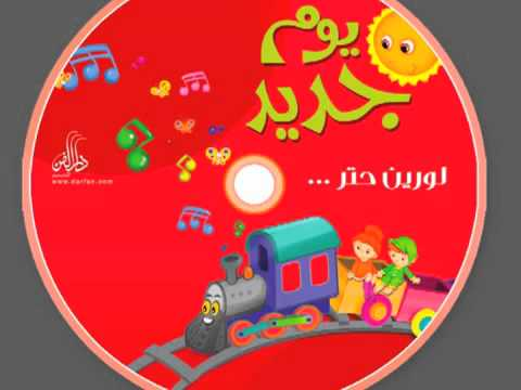 أغاني اطفال Learn Arabic Songs for Kids A New Day Children's Arabic Music CD