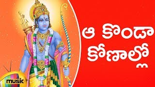 Lord Rama Songs | Aa Konda Konallo Devotional Song | Telugu Bhakti Songs | Mango Music - MANGOMUSIC