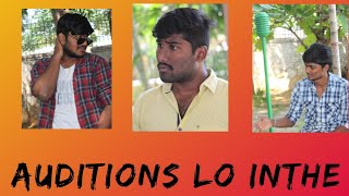 Auditions Lo inthe||Telugu short film|| - YOUTUBE