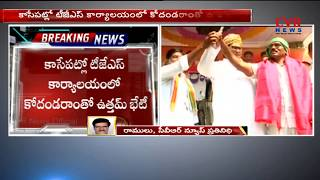 TPCC Chief Uttam Kumar Reddy to meet Kodandaram Over Seats | CVR News - CVRNEWSOFFICIAL
