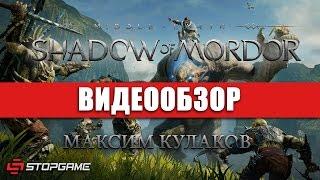 Обзор игры Middle-earth: Shadow of Mordor