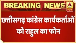 Rahul Gandhi's recorded message seeks suggestions on Chhattisgarh CM - ABPNEWSTV