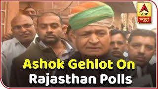 Rajasthan Assembly Election: BJP Did No Development: Gehlot | ABP News - ABPNEWSTV