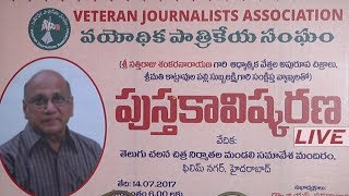 Veteran Journalists Association Book Launch Press Meet LIVE | TFPC - TFPC
