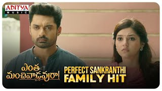Entha Manchivaadavuraa  Family Hit Sentimental Dialogue Promo | Kalyan Ram | Mehreen | Gopi Sundar - ADITYAMUSIC