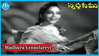 Madhura Vennelareyi Song || Swarga Seema Movie Songs || Chittor V. Nagaiah Songs - IDREAMMOVIES