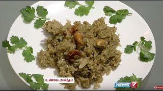 Unave Amirtham 26-02-2015 Health benefits of Coriander (Kothamalli) and recipe for Coriander Biryani – NEWS 7 TAMIL Show