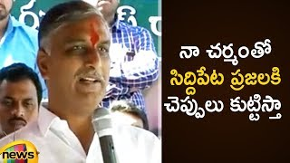 Harish Rao Thanksgiving To Siddipet People For His Victory | Harish Rao In Siddipet | Mango News - MANGONEWS