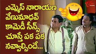 MS Narayana And Venu Madhav Best Comedy Scenes | Telugu Comedy Videos | TeluguOne - TELUGUONE