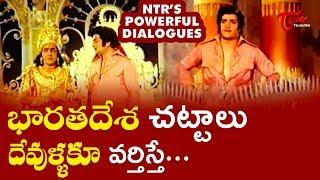 భారతదేశ చట్టాలు దేవుళ్ళకూ వర్తిస్తే... | Ultimate Movie Scene | TeluguOne - TELUGUONE