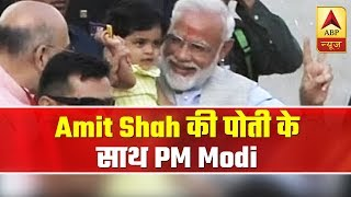 When PM Modi tossed Amit Shah's grand-daughter in air - ABPNEWSTV
