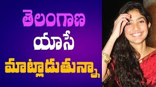 I've been speaking only Telangana dialect: Sai Pallavi - IGTELUGU