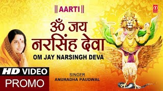 नरसिंह जयन्ती!!!! Om Jai Narsingh Deva I Lyrical Video I PROMO I ANURADHA PAUDWAL - TSERIESBHAKTI