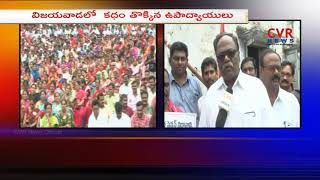 Quit CPS : Teachers Union Holds Rally Against CPS in Vijayawada | CVR News - CVRNEWSOFFICIAL