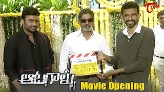 Aatagallu Movie Opening Press Meet   Nara Rohit, Jagapati Babu - TELUGUONE