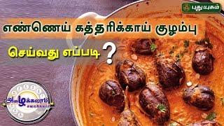 Azhaikalam Samaikalam 16-05-2017 – Puthuyugam tv Show – எண்ணெய் கத்திரிக்காய் குழம்பு