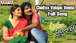 Cheliya Valapu Veena Full Song II Adera Premante Movie II hivaram, Nagendra Babu - ADITYAMUSIC