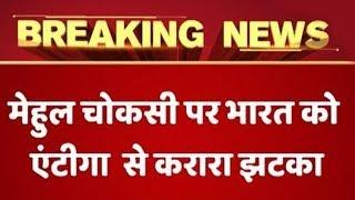 PNB Scam: Antigua denies to arrest Mehul Choksi or send him to India - ABPNEWSTV
