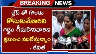 MP Kalvakuntla Kavitha Response On Uttam Kumar Reddy, Bandala Ganesh Comments | TVNXT Hotshot - MUSTHMASALA