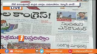 Today Top Headlines From News Papers | News Watch (17-07-2018) | iNews - INEWS