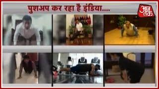 Rajyavardhan Singh Rathore's Fitness Challenge Goes Viral - AAJTAKTV