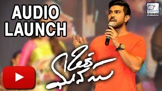 Ram Charan's FULL SPEECH | Oka Manasu Audio Launch  | Lehren Telugu - LEHRENTELUGU