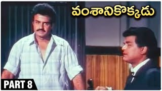 Vamshanikokkadu Full Movie Part 8 | Balakrishna | Ramya Krishna | Aamani |  Telugu Hit Movies - RAJSHRITELUGU