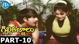 GilliKajjalu Full Movie - Part 10 ||  Srikanth || Meena || Raasi || Muppalaneni Shiva - IDREAMMOVIES