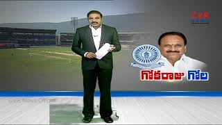 Internal Differences Andhra Cricket Association | CVR News - CVRNEWSOFFICIAL